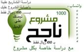1000 فكرة مشروع مدروسة جاهزة للبيع ب 100 ريال فقط