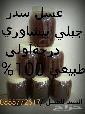 لا يفوتك عسل السدر البشاوري الجبلي قطفة هذا الموسم