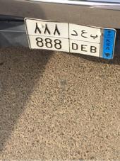 لوحه مميزه للبيع  ب ع د 888