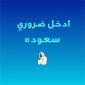 سعوده