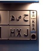 مطلوب لوحة سيارة تحمل حروف ح ص ه
