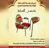 كرسي الصلاة لكبار السن والمرضى
