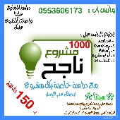 1000 فكرة مشروع مدروسة جاهزة للبيع و برنامج دراسة الجدوى ألكترونيا  ب 150 ريال فقط