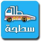 سطحه لنقل السيارات داخل الرياض