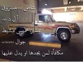 شاص 2012 سعودي مسروق