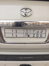 لوحة سيارة مميزة تحمل رقم 14