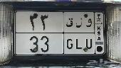لوحة سيارة مميزة