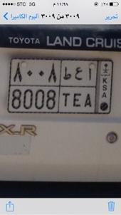 ا ع ط 8008