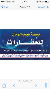 نستقبل عروضكم ونسعد بخدمتكم شرق الرياض
