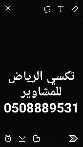تكسي الرياض للمشاوير العامه والخاصه