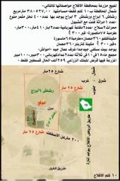 مزرعة للبيع بمعداتها المرفقة بالصورة محافظة الافلاج