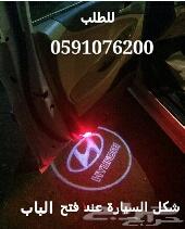 زيين سيارتك في الليل مع بروجيكتر الابواب شعار السيارات والانديه السعودية