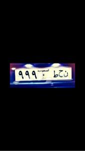 لوحة مميزة ن ح ط 999