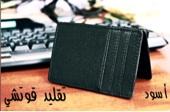 المحفظه السحريه تقليد ماركه في الرياض