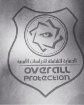 الحماية الشاملة مجموعة امنيه