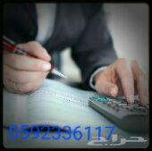 خدمات المحاسبه