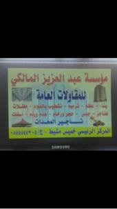 مؤسسة عبدالعزيز المالكي للمقاولات العامه