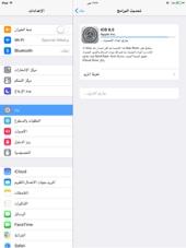 نزووول التحديث الجديد للايفون والايباد 8.0