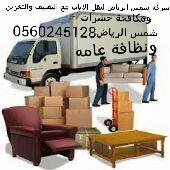 أفضل شركة نظافه 0560245128 ومكافحة حشرات ونقل أثاث