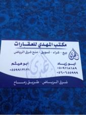 اراضي للبيع في منح شرق الرياض على الستين