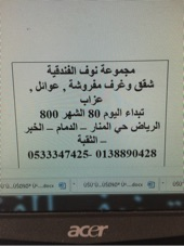 شقق وغرف مفروشه للاجار تبدا الاسعار اليوم80 والشهر 800
