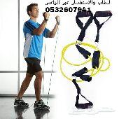 جهازي رياضي جديد للعضلات وشد الجسم للتوصيل في جميع المناطق العربية السعودية