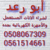 شراء الاثاث المستعمل بجدة  أبو رعد 0508067309 أبو فهد0561514661