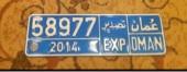 لوحات تصدير عمان