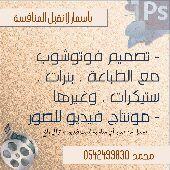 تصميم فوتوشوب مع الطباعة و عمل مونتاج فيديو للصور