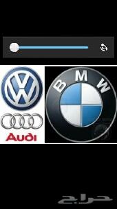 امانه ونصيحة قطع غيار BMW OUDI