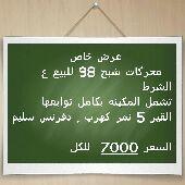 قطع شبح 98 حجم 320  أسعار منافسة وقابلة للتفاوض