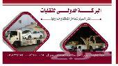 البركه الدولي  للخدمات النقل السيارت داخل المملكة و خارج