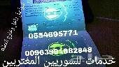 جوازات سفر للسوريين تجديد وتمديد  شهادات بكافة الاختصاصات شهادات سواقه شامله كافة الاوراق الرسميه وا