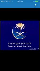 الخطوط الجويه السعوديه