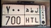 لوحة سيارة للبيع رقمها  خصوصي H T L 700
