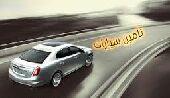 تامين مركبات باقل الاسعار ب880 ريال لجميع مدن المملكة