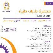 rlm وظائف للسيدات في جدة