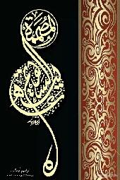 خطاط ومعلم خط عربي