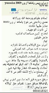 ريس دباب ياماها ار ون 2009 yamaha R1 2009
