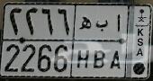 للبدل لوحة سيارة رقم ( أ ب ه 2266 ) بأي لوحة سيارة تحمل الرقم ( 83 ) ..
