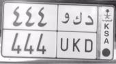 للبيع لوحة خصوصي د ك و 444 ملفها في الرياض