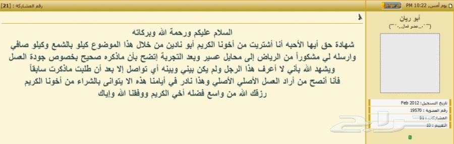 اجود انواع العسل (سدر + شوكه ) انتاج جنوب المملكة العربية السعودية 4ff32d254dec2.png