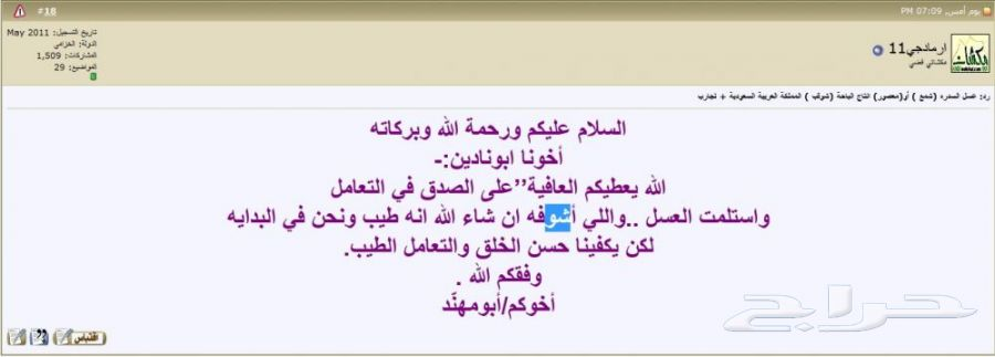 اجود انواع العسل (سدر + شوكه ) انتاج جنوب المملكة العربية السعودية 4ff32d7fa5549.jpg